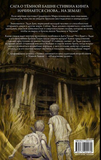 Тёмная башня: Извлечение троих. Книга 1. Узник Стивен Кинг