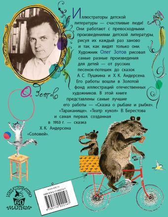 Стихи и сказки с иллюстрациями О.Зотова С. Маршак, Э. Успенский, А.С. Пушкин, Х.К. Андерсен
