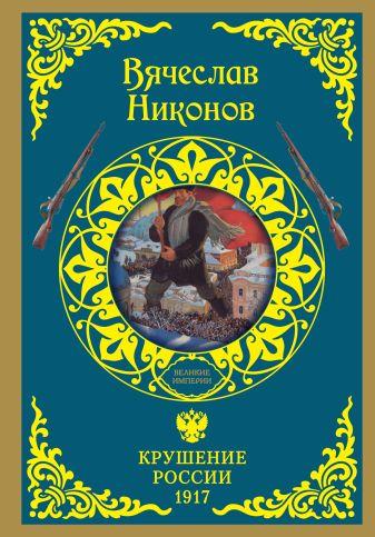 Никонов В.А. - Крушение России. 1917 обложка книги
