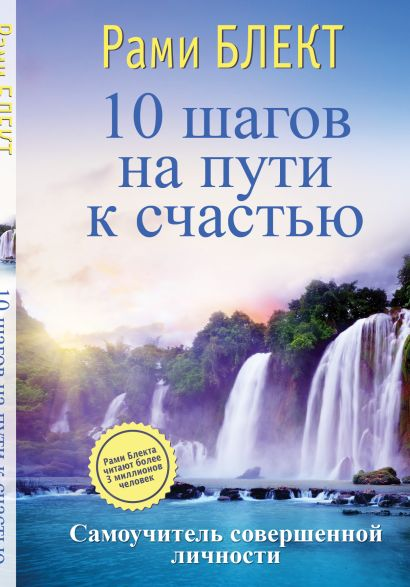 10 шагов на пути к счастью... - фото 1