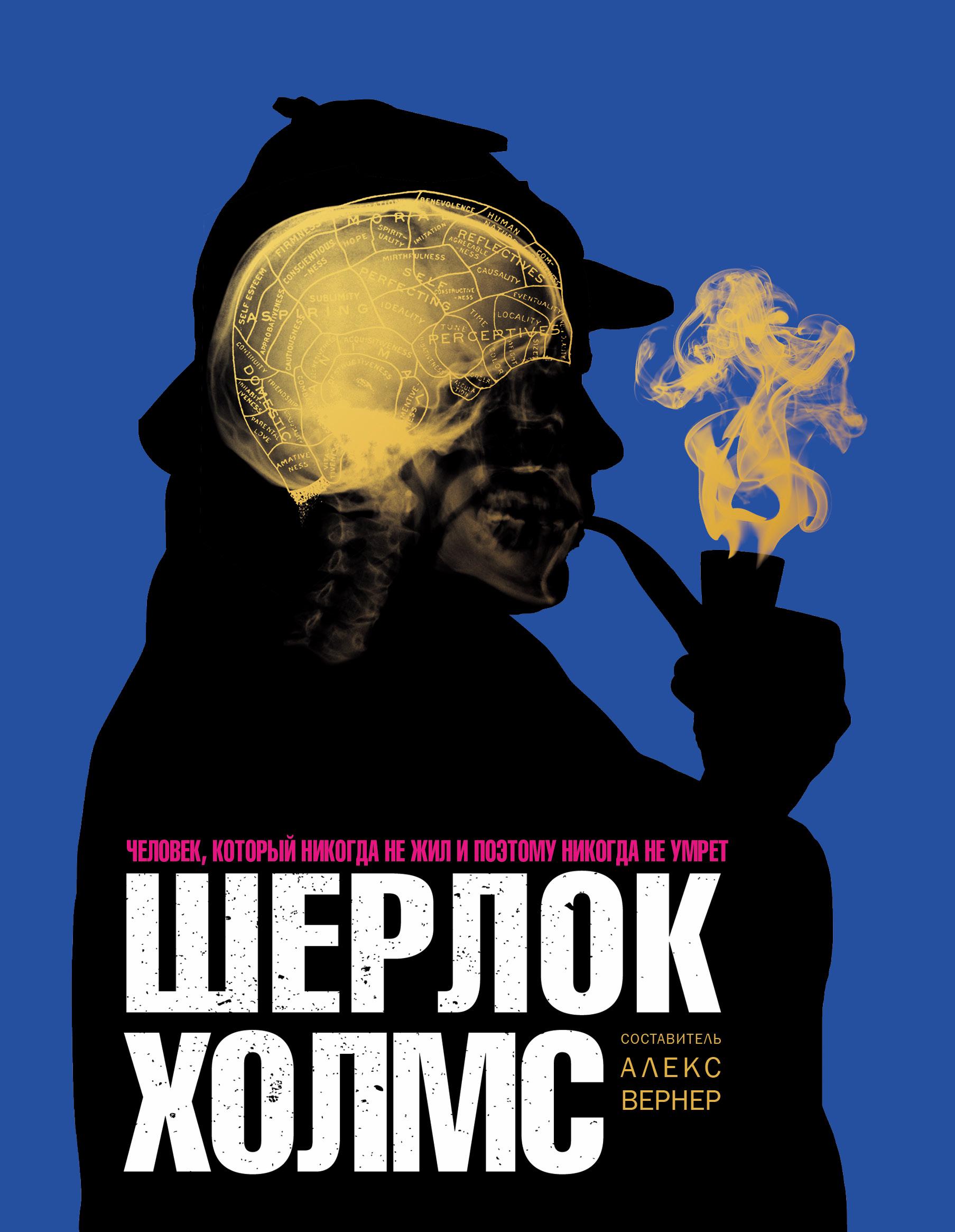 Вернер А. Шерлок Холмс. Человек, который никогда не жил и поэтому никогда не умрёт все цены
