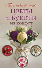 Чернобаева Л.М. - Цветы и букеты из конфет' обложка книги