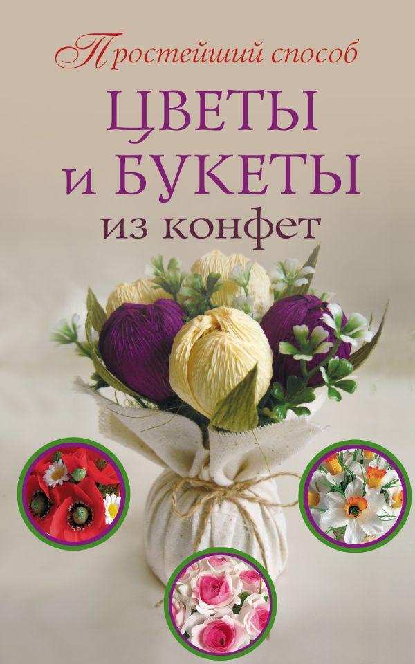 Цветы и букеты из конфет Чернобаева Л.М.