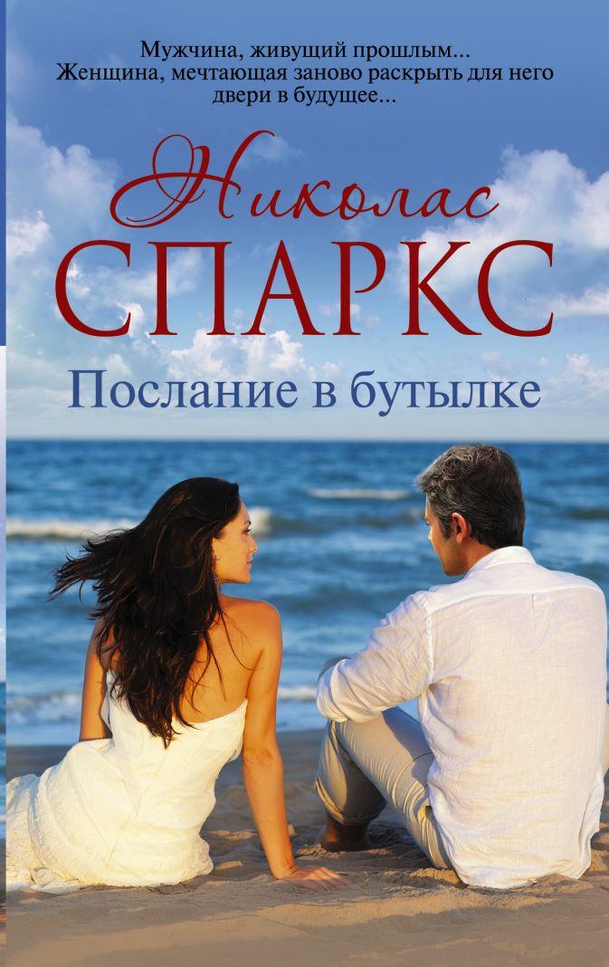 Николас Спаркс - Послание в бутылке обложка книги