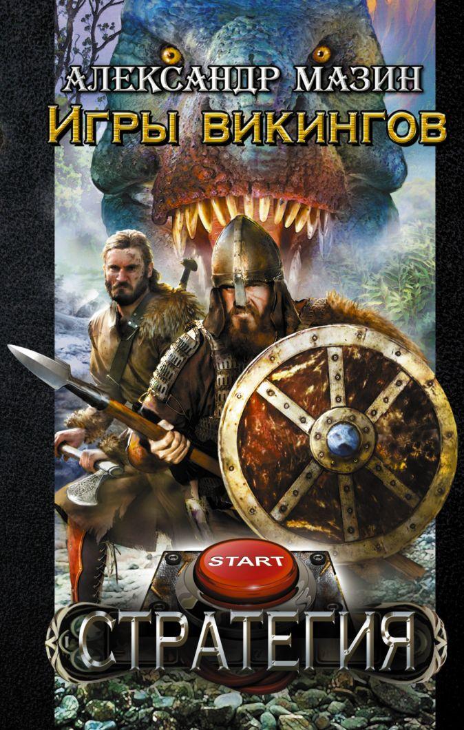 Александр Мазин - Игры викингов обложка книги