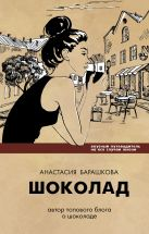 Барашкова А.Л. - Шоколад. Вкусный путеводитель на все случаи жизни' обложка книги