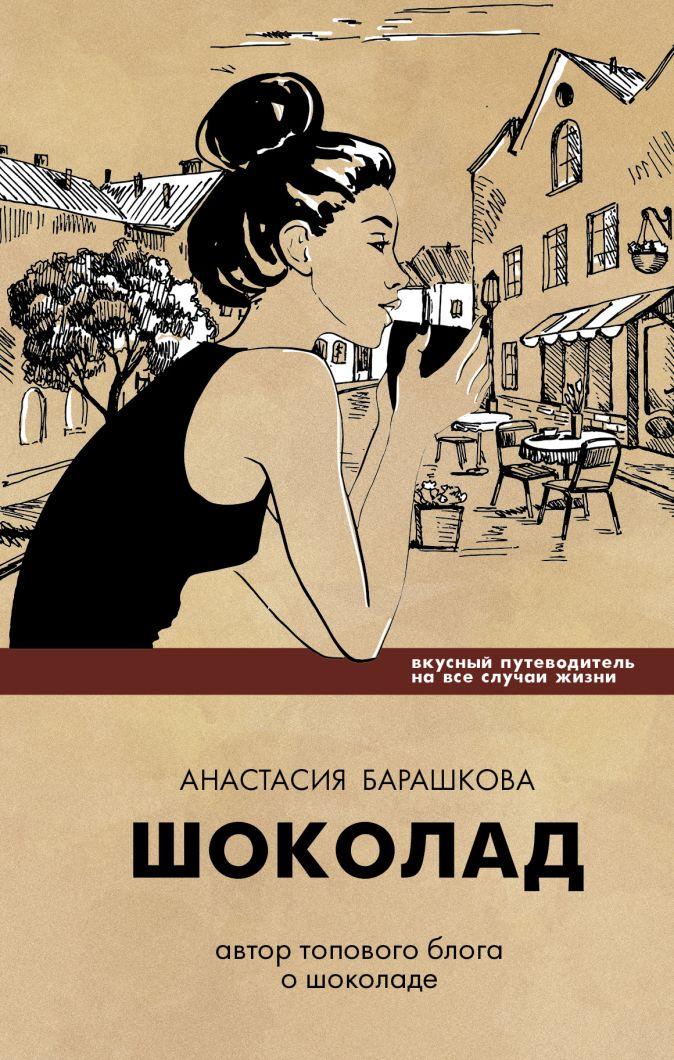 Барашкова А.Л. - Шоколад. Вкусный путеводитель на все случаи жизни обложка книги