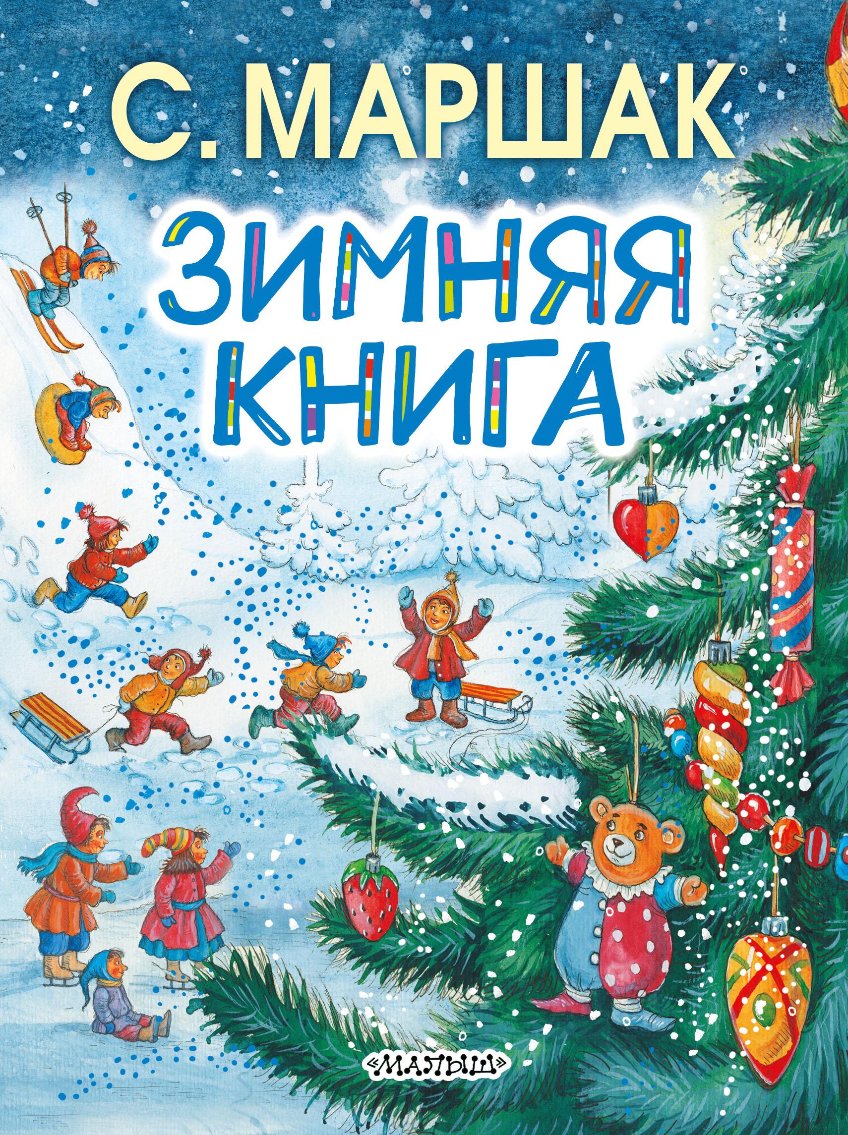 Маршак С.Я. Зимняя книга