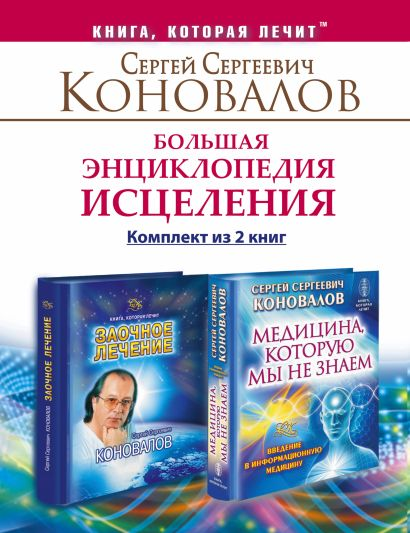 Большая энциклопедия исцеления. Комплект из 2-х книг - фото 1