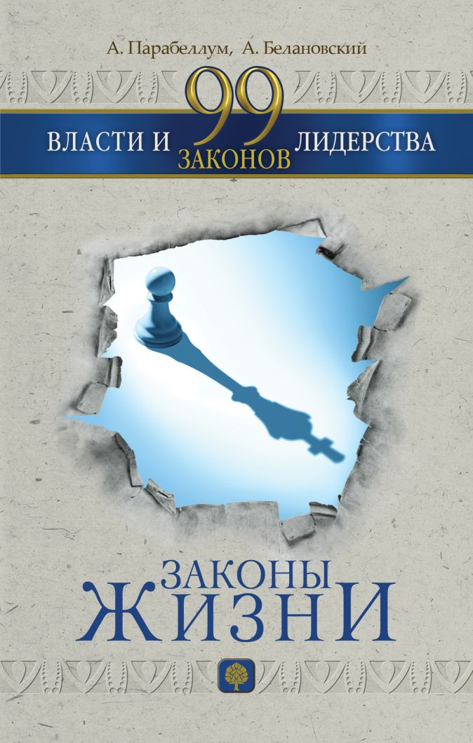 Парабеллум А.А., Белановский А.С. - 99 законов власти и лидерства обложка книги