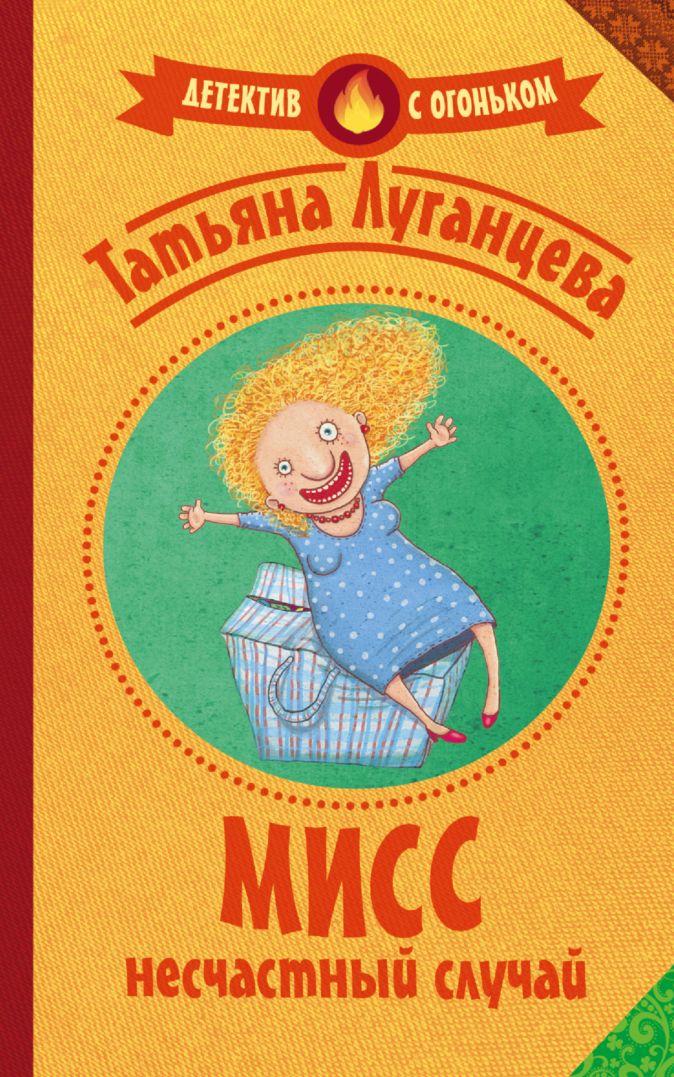 Луганцева Т.И. - Мисс несчастный случай обложка книги