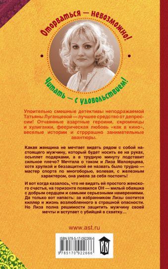 Мисс несчастный случай Луганцева Т.И.