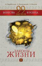 Парабеллум А.А.,Белановский А.С., Фолсом А.А. - 99 законов богатства и успеха' обложка книги