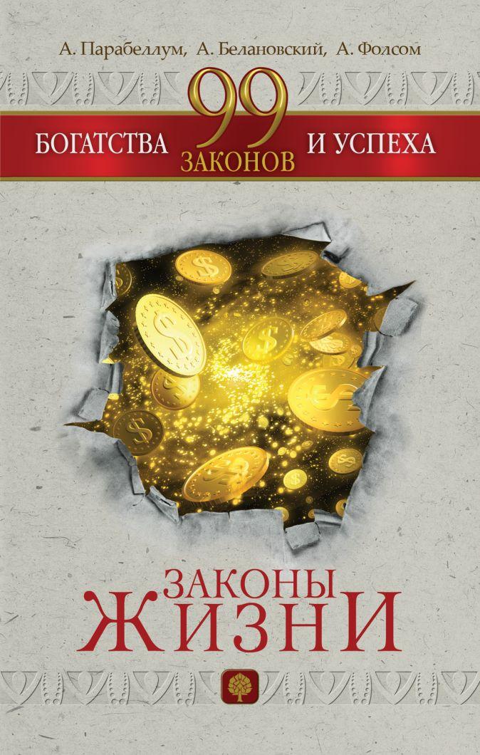 Белановский А.С., Фолсом А., Парабеллум А.А. - 99 законов богатства и успеха обложка книги
