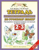 Ветров Е.В.,Ветрова Т.В. - Русский язык. 2–3 классы. Тетрадь для самостоятельной работы по русскому языку' обложка книги