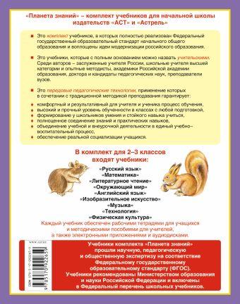 Русский язык. 2–3 классы. Тетрадь для самостоятельной работы по русскому языку Ветров Е.В., Ветрова Т.В.