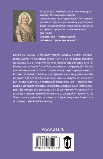 Мисс несчастный случай Татьяна Луганцева
