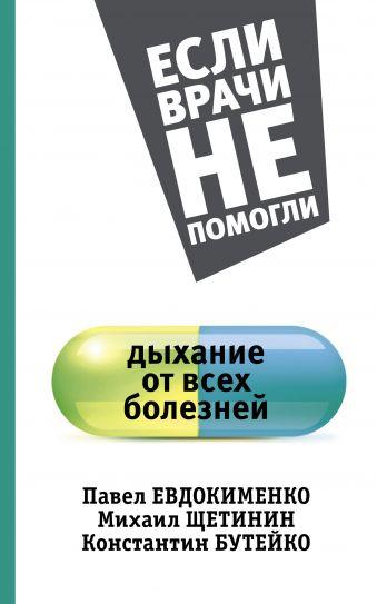 Дыхание от всех болезней Евдокименко П.В, Щетинин М., Бутейко К.П.