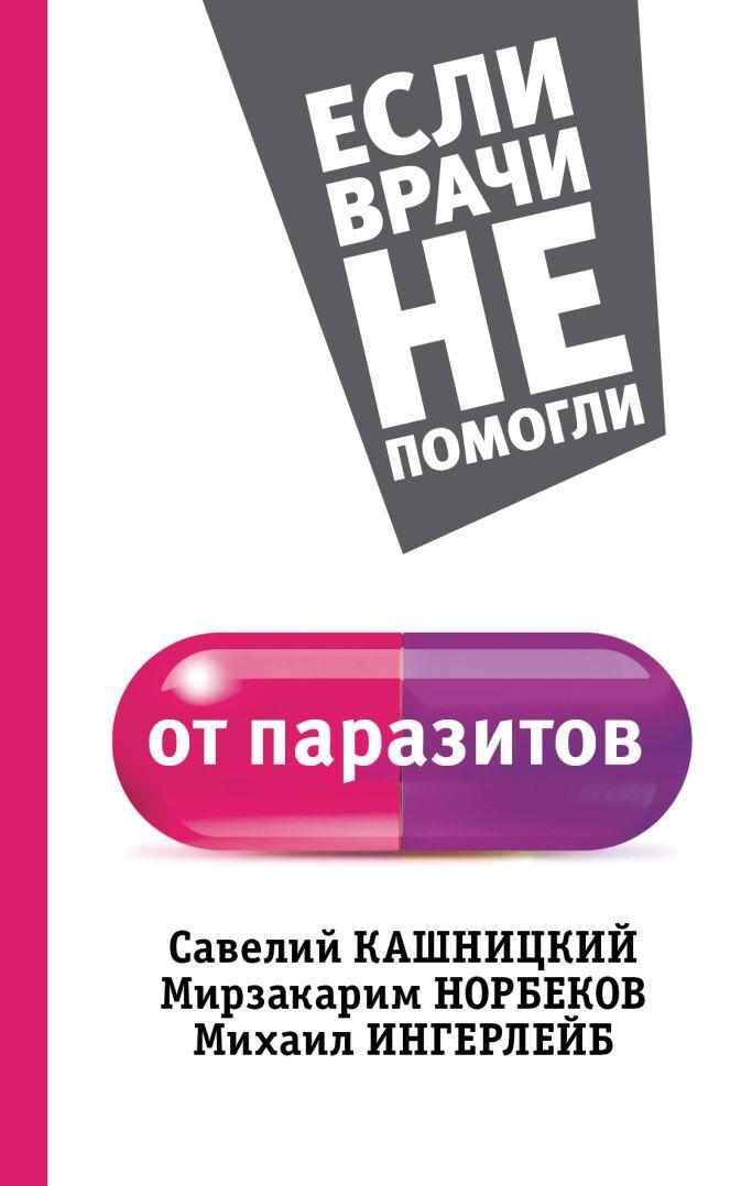 Норбеков М.С., Кашницкий С.Е., Ингерлейб М.Б. - От паразитов обложка книги