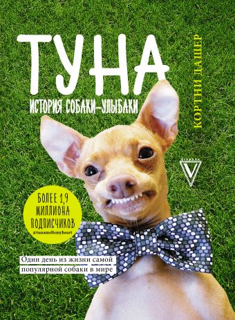 Туна. История собаки-улыбаки Кортни Дашер