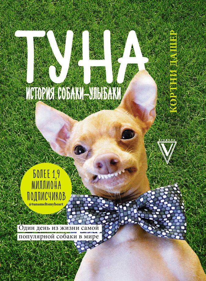 Кортни Дашер - Туна. История собаки-улыбаки обложка книги
