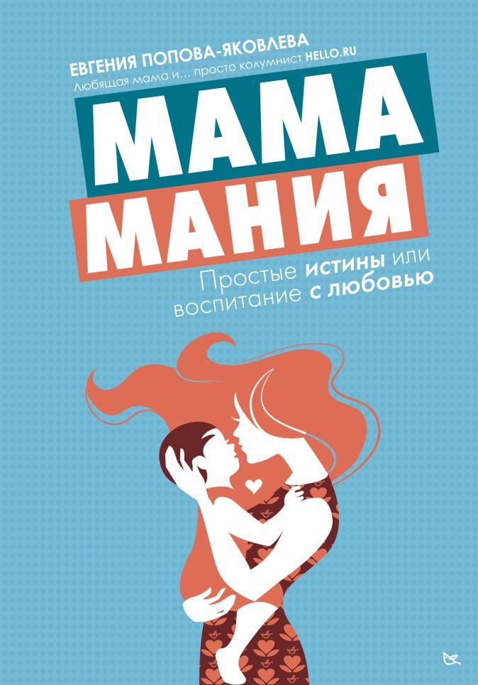 Попова-Яковлева Евгения - Мамамания: простые истины или воспитание с любовью обложка книги