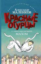 Маленков А.Г. - Красные огурцы' обложка книги