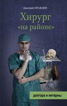 Правдин Д. - Хирург на районе' обложка книги