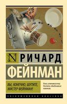 Фейнман Р. - Вы, конечно, шутите, мистер Фейнман!' обложка книги