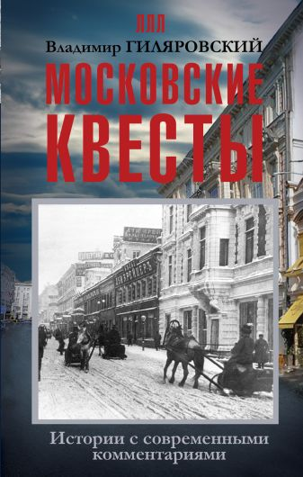 В Гиляровский - Московские квесты. Истории с современными комментариями обложка книги