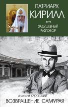 Хлопецкий А.П., Патриарх Кирилл - Возвращение самурая' обложка книги