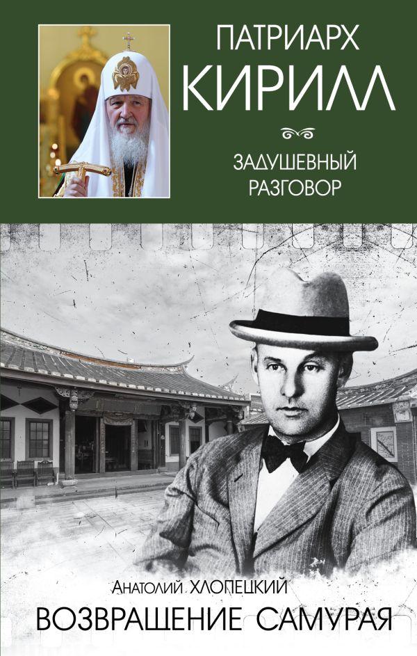 Возвращение самурая Хлопецкий А.П., Патриарх Кирилл