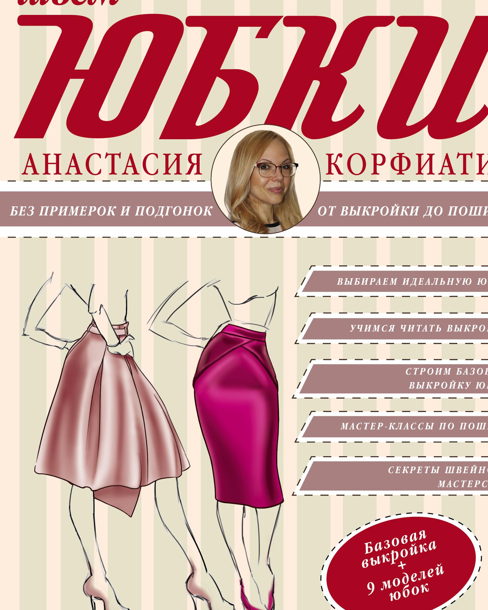 Шьем юбки без примерок и подгонок