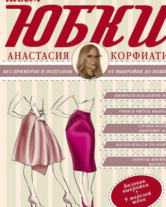 Шьем юбки без примерок и подгонок Корфиати А.