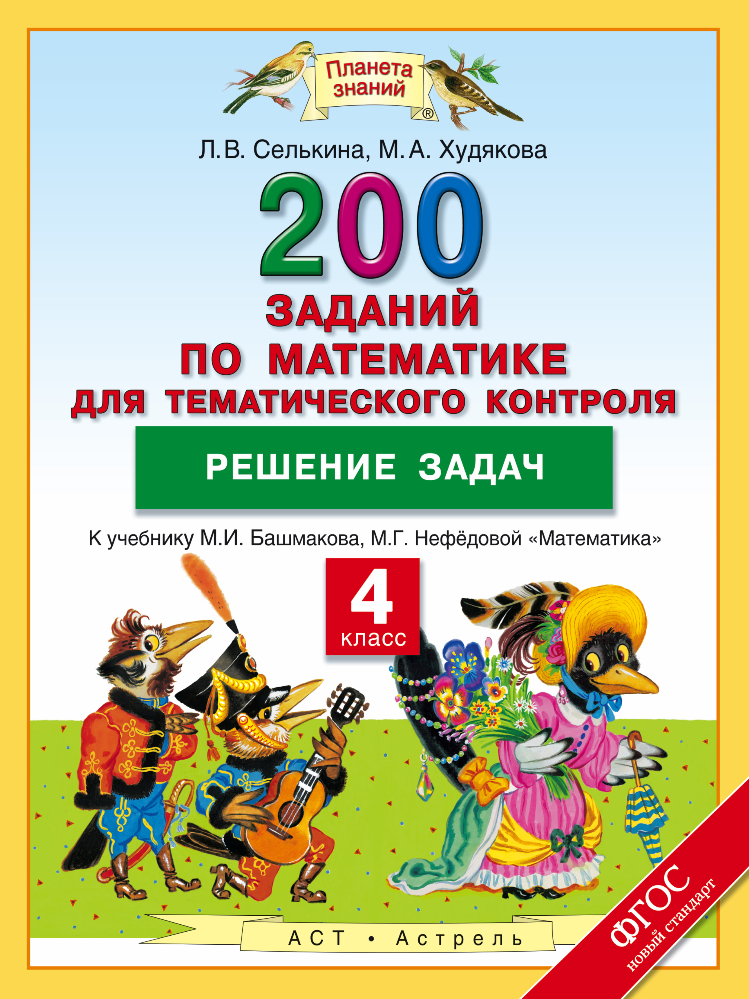 Селькина Л.В., Худякова М.А. Математика. 4 класс. 200 заданий по математике для тематического контроля. Решение задач.