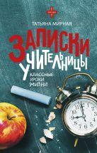 Мирная Т.П. - Записки учительницы' обложка книги