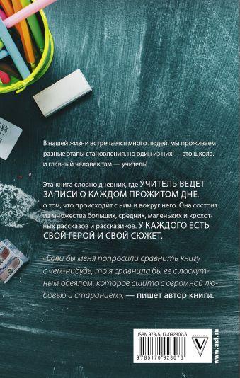 Записки учительницы Мирная Т.П.