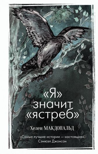 Хелен Макдональд - «Я» значит «ястреб» обложка книги