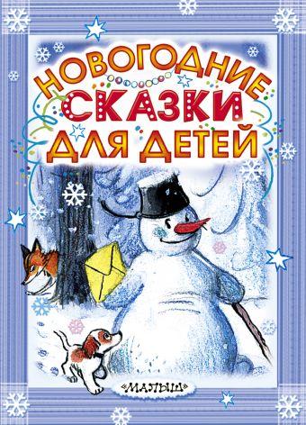 Новогодние сказки для детей Успенский Э.Н., Сутеев В.Г., Маршак С.Я., и др.