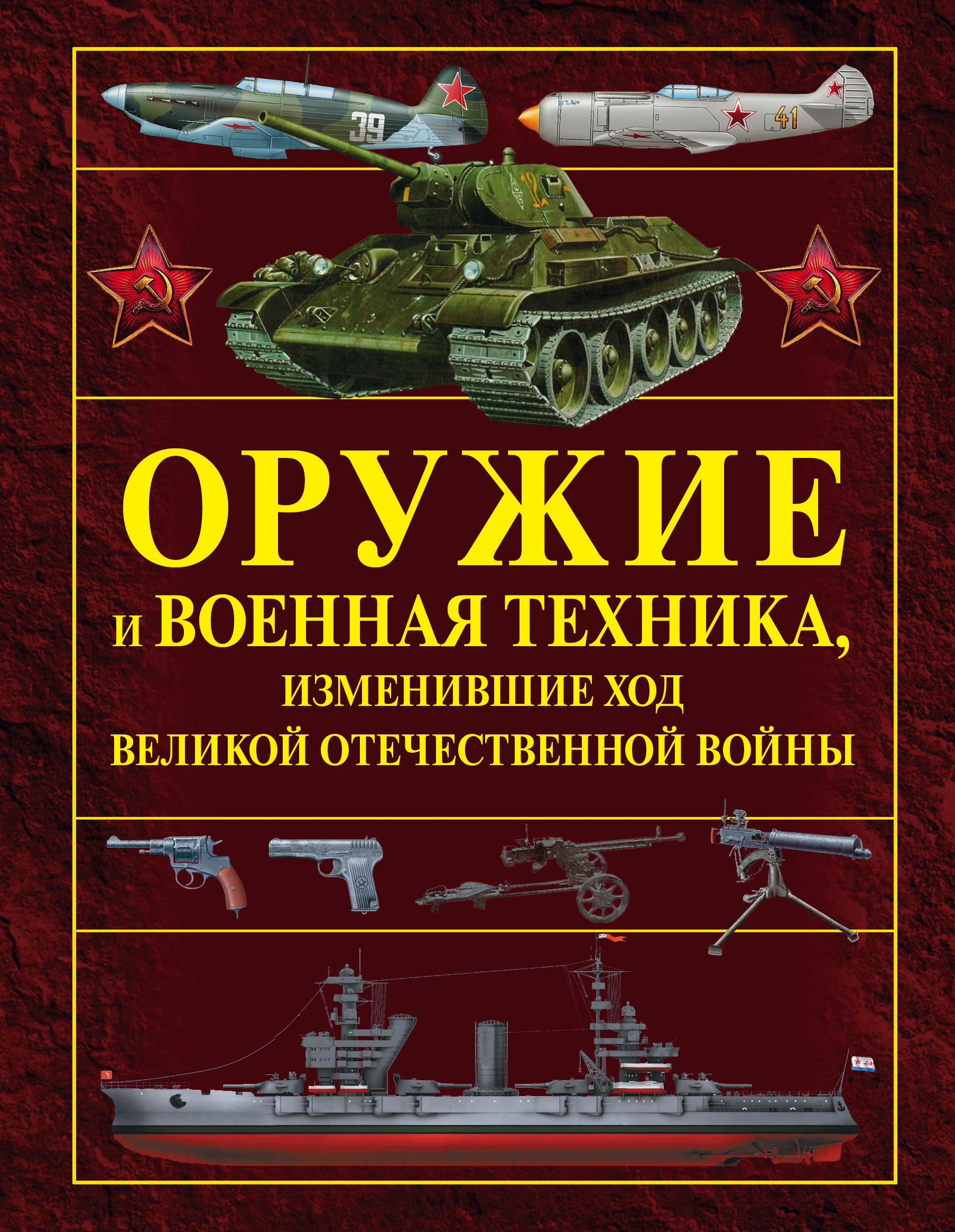 . Оружие и военная техника, изменившие ход Великой Отечественной войны ставров н п вторая мировая великая отечественная