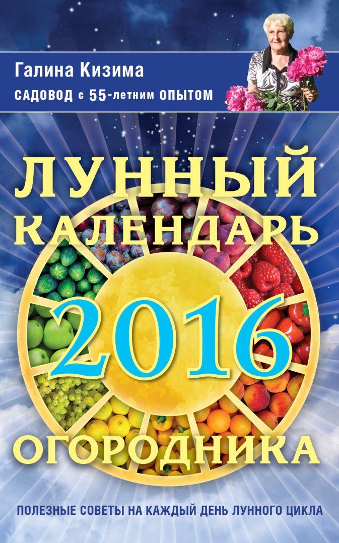 Кизима Г.А. - Лунный календарь огородника 2016 обложка книги