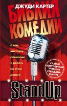 Картер Д. - Stand Up. Библия комедии' обложка книги