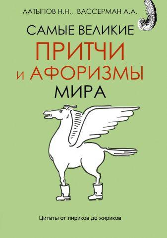 Латыпов Н.Н., Вассерман А.А. - Самые великие притчи и афоризмы мира обложка книги