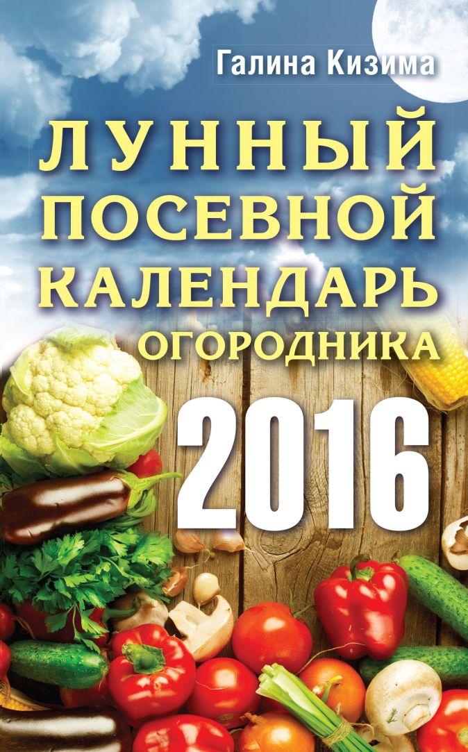 Кизима Г.А. - Лунный посевной календарь огородника на 2016 г. обложка книги