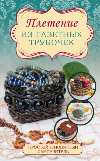 Семенова О.Н. - Плетение из газетных трубочек обложка книги