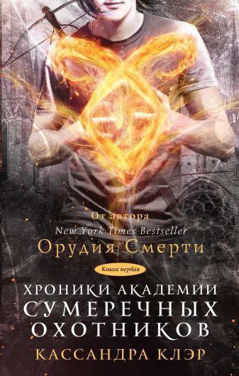 Кассандра Клэр - Хроники Академии Сумеречных охотников обложка книги