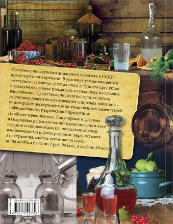 Советский самогон по ГОСту, коньяк, вино, наливки и настойки Токарев Д.Н.