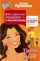 Юлия Пряхина - #Из офисной мышки - в миллионерши. Как зарабатывать, не выходя из дома. Реальный опыт' обложка книги