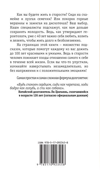 Жизнь после пятидесяти Норбеков М.С., Погожева А.В., Евдокименко П.В.