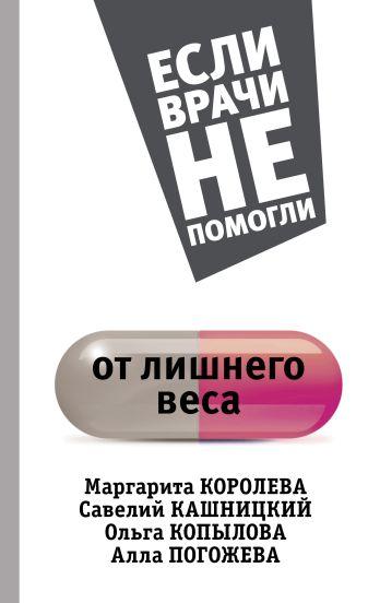 Королева М.В., Кашницкий С.Е., Копылова О.С. - От лишнего веса обложка книги